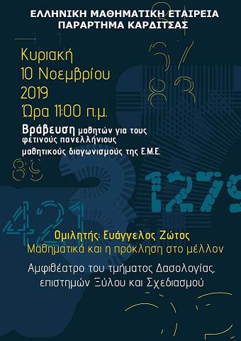 2019 afisa