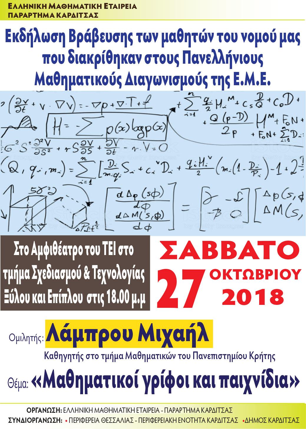 Mathimatiki afisa 27 10