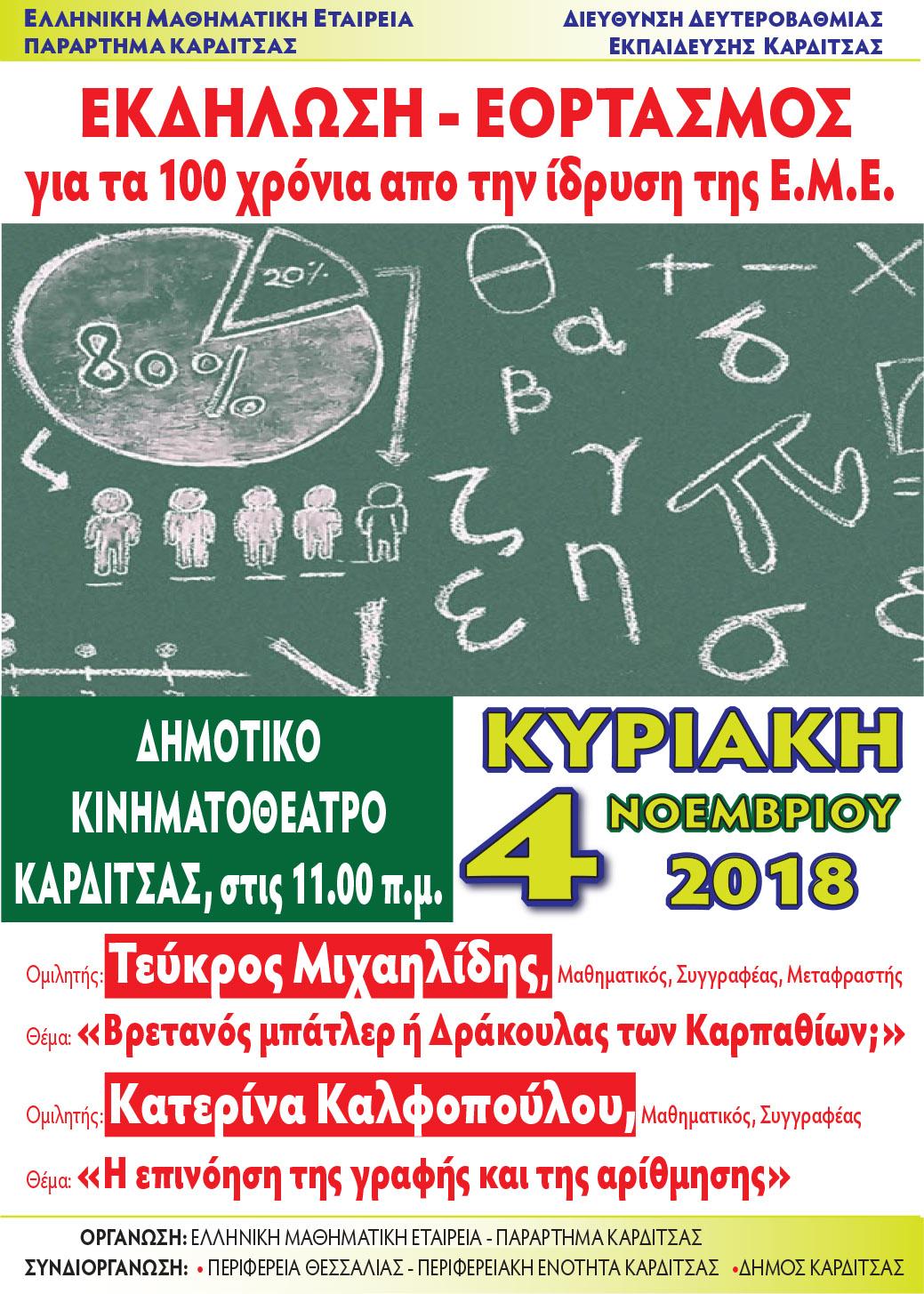 Mathimatiki afisa 4 11